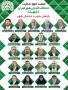 فهرست ائتلاف بزرگ خادمان شهر تهران منتشر شد