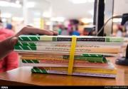 آخرین مهلت ثبت سفارش کتب درسی پایههای تحصیلی مختلف؛ امروز ۵ تیرماه