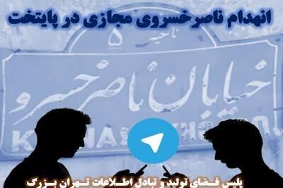انهدام ناصرخسروی مجازی در پایتخت