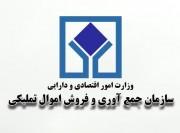 همکاری دادگستری و تعزیرات با اموال تملیکی استان اصفهان