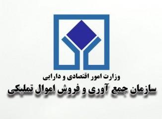 ۹۰ درصد آراء اخذ شده اموال تملیکی تهران استرداد شده است
