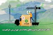 امکان امتیازدهی به پروژههای محلات در «تهرانِ من» فراهم شد