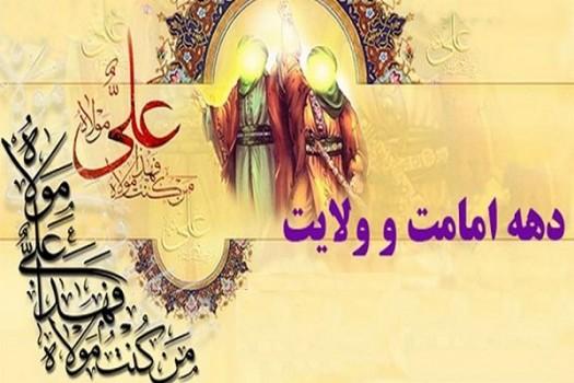 فضاسازی میدانهای منطقه۶ تهران همزمان با دهه ولایت