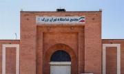 آزادی ۱۵۷ مددجو ندامتگاه تهران بزرگ از زندان به مناسبت عید قربان