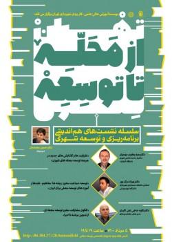 «وبینار تخصصی توسعه محلی» فردا برگزار می شود