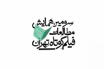 آخرین مهلت همایش مطالعات فیلم کوتاه تهران؛۱۰ شهریور