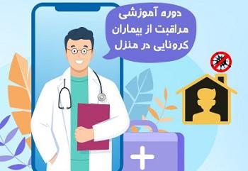 بهرهمندی بیش از ۱۲ هزار شهروند منطقه ۲ از دورههای آموزش سلامت محور