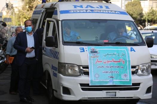 راه اندازی طرح واکسیناسیون سیار شهری علیه کرونا در منطقه ۷